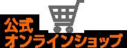 本場 博多 もつ鍋 公式オンラインショップ
