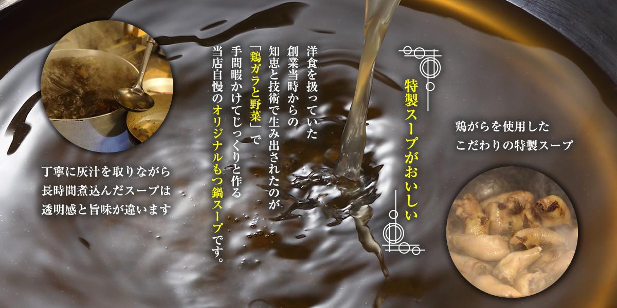 モノ批判雑誌「MONOQLO」の本場福岡の「博多もつ鍋セット」部門にて数々の並みいる有名店を抑えて1位を獲得