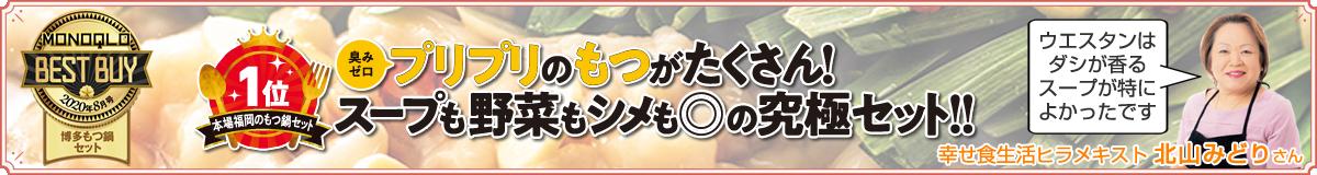 『MONOQLO』博多もつ鍋セットグランプリで1位を獲得、臭みゼロのプリプリのもつがたくさん!スープも野菜もシメも二重丸の究極セット!